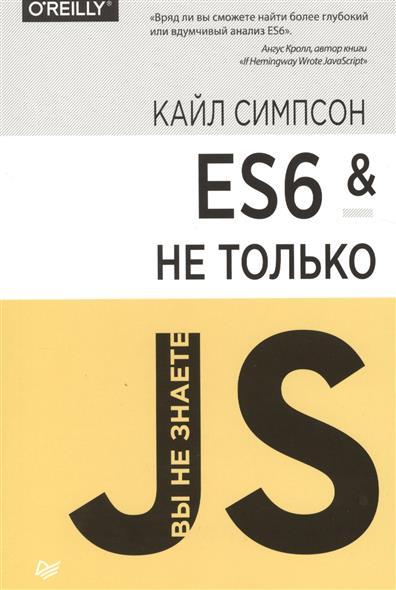 Симпсон К. ES6 & не только