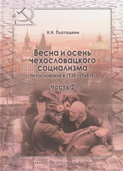Весна и осень чехословацкого социализма. Чехословакия в 1938-1968 гг. (Часть 2)