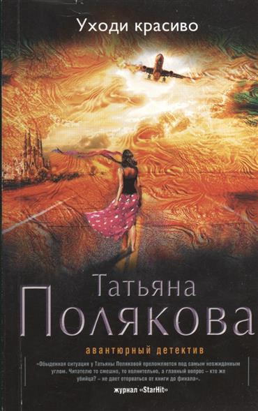 Полякова Т. Уходи красиво полякова т закон семи