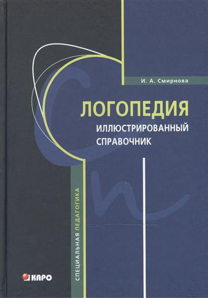 Логопедия. Иллюстрированный справочник