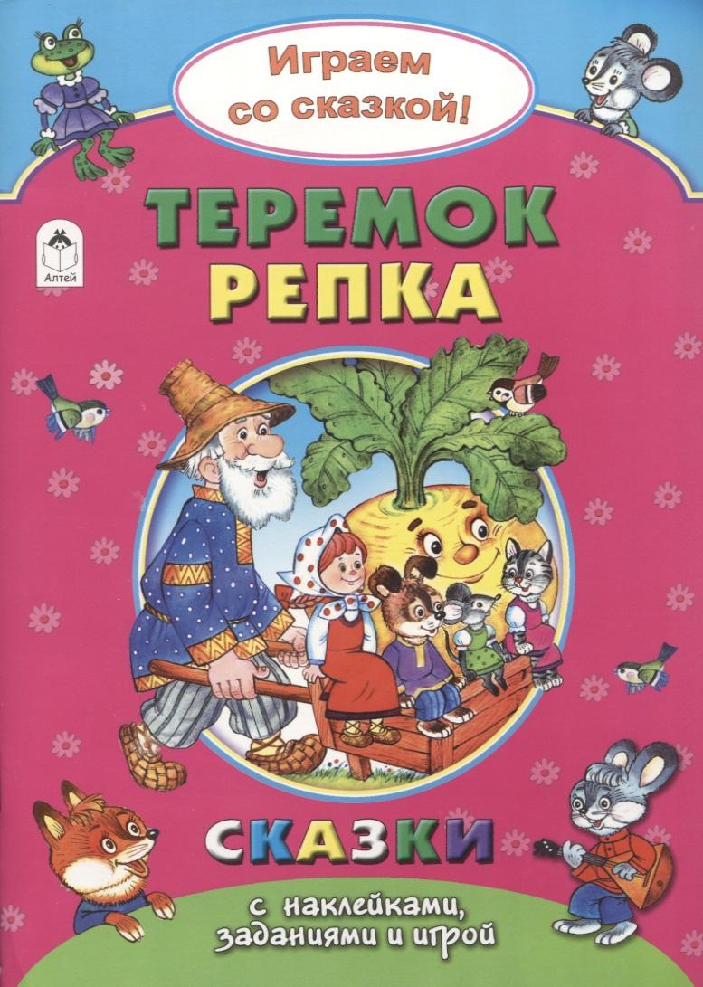 Бакунева Н. Теремок. Репка ISBN: 9785993022451 цена