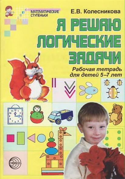Колесникова Е. Я решаю логические задачи Р/т 5-7 лет колесникова е я считаю до пяти математика для детей 4 5 лет