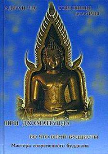 Во что верят буддисты. Сокровище дхаммы