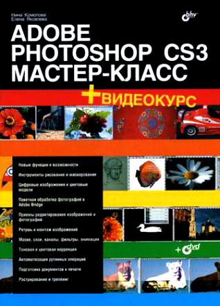 Adobe Photoshop CS3 Мастер-класс