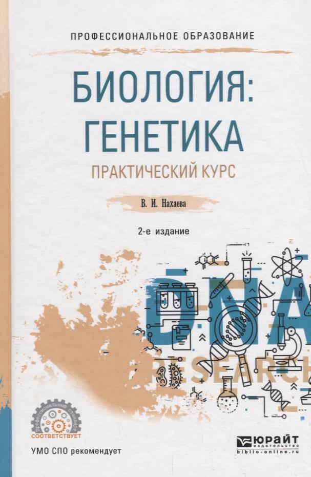 Нахаева В. Биология: генетика. Практический курс. Учебное пособие