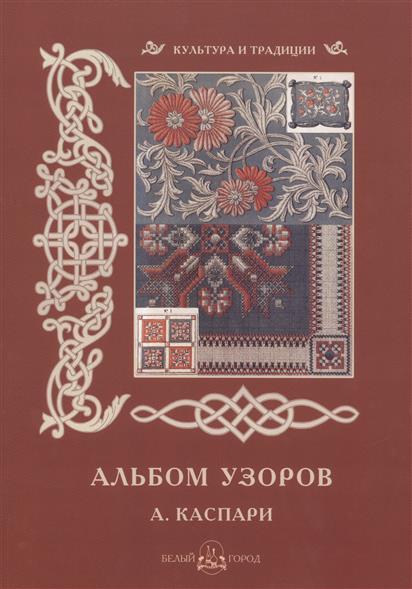 Альбом узоров А. Каспари