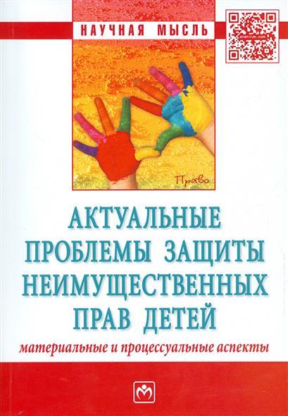 Тарасова А., Зубарева О., (ред.) Актуальные проблемы защиты неимущественных прав детей. Материальные и процессуальные аспекты