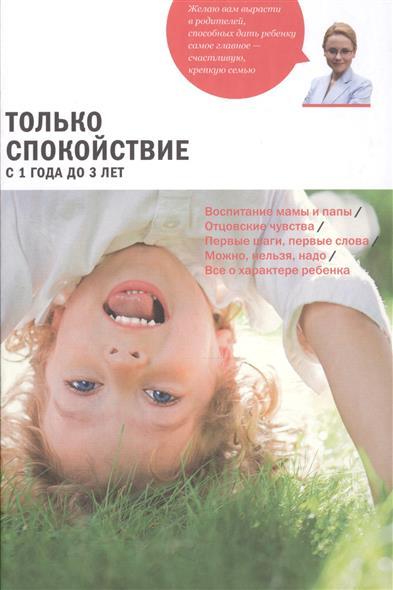 Барложецкая Н. Только спокойствие. С 1 года до 3 лет ISBN: 9785990730229