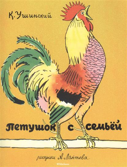 Ушинский К. Петушок с семьей ушинский к обраб петушок и бобовое зернышко