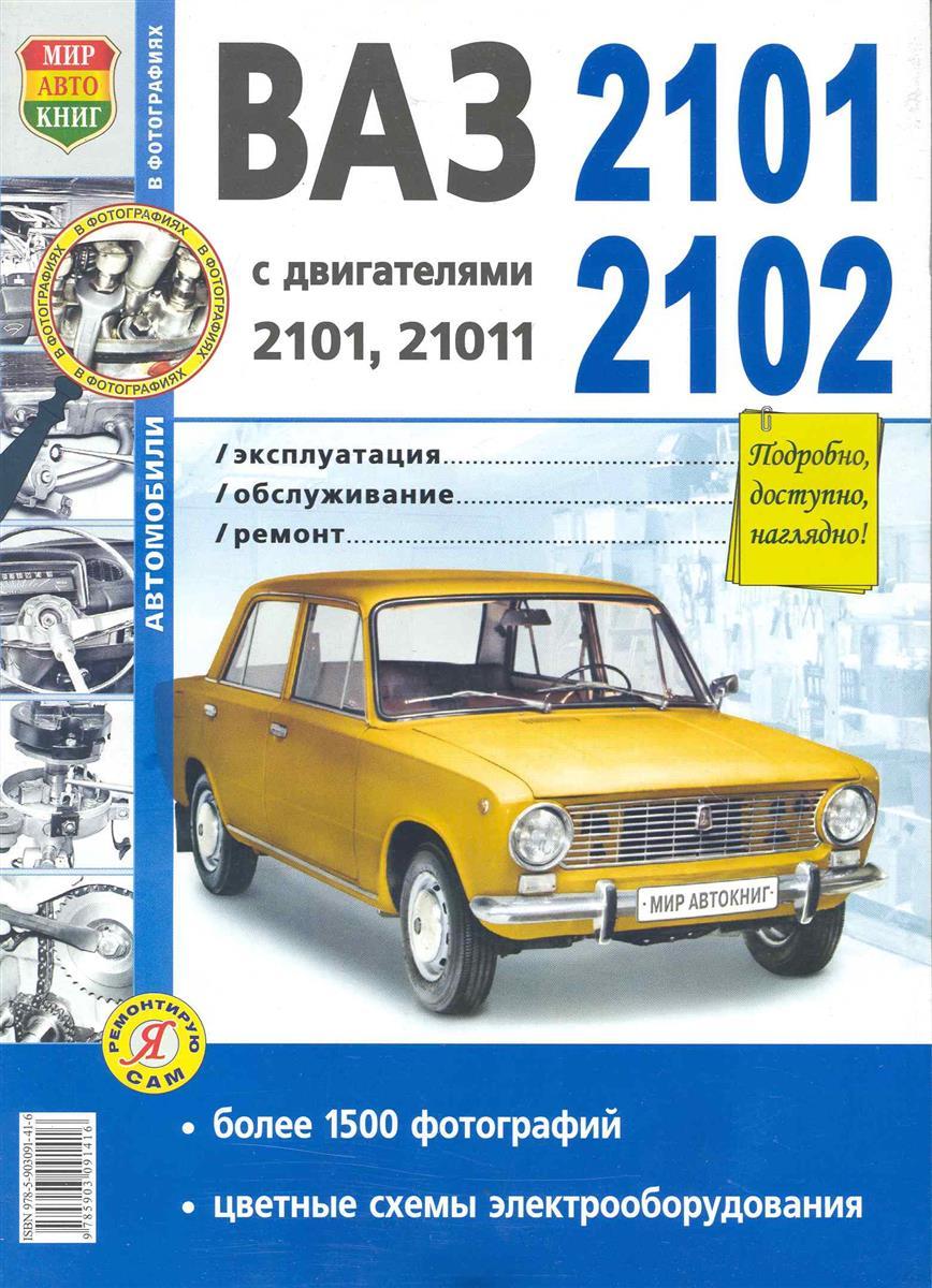 ВАЗ-2101 / 2102