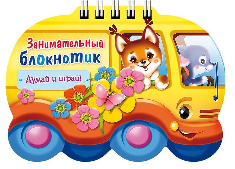 Винклер Ю. (ред.) Занимательный блокнотик Автобус  (16Кц6гр_14427) Думай и играй!