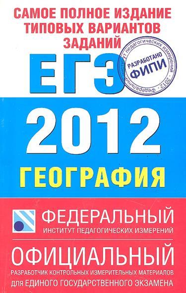 Самое полное издание типовых вариантов заданий ЕГЭ 2012: География