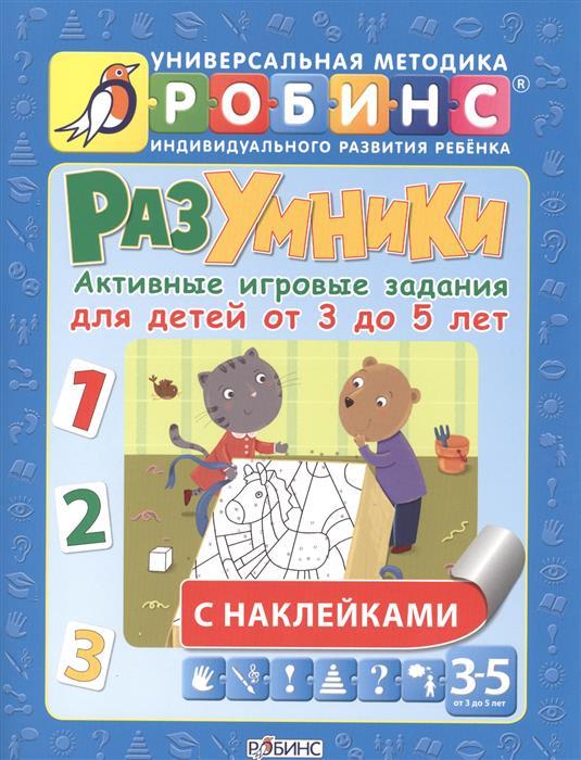 Писарева Е. Разумники. Активные игровые задания для детей от 3 до 5 лет