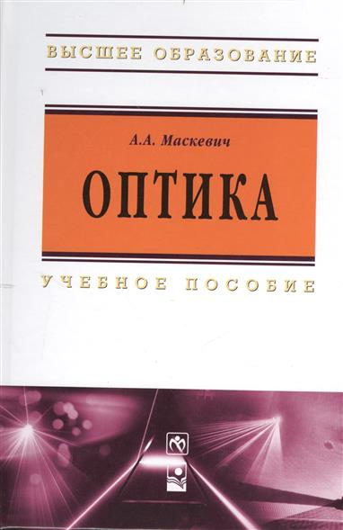 Маскевич А. Оптика: учебное пособие
