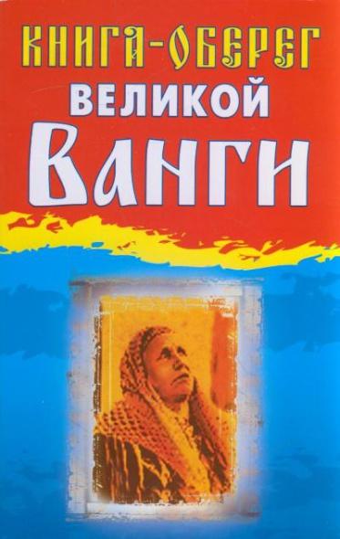 Стефанова Р. (сост.) Книга-оберег великой Ванги