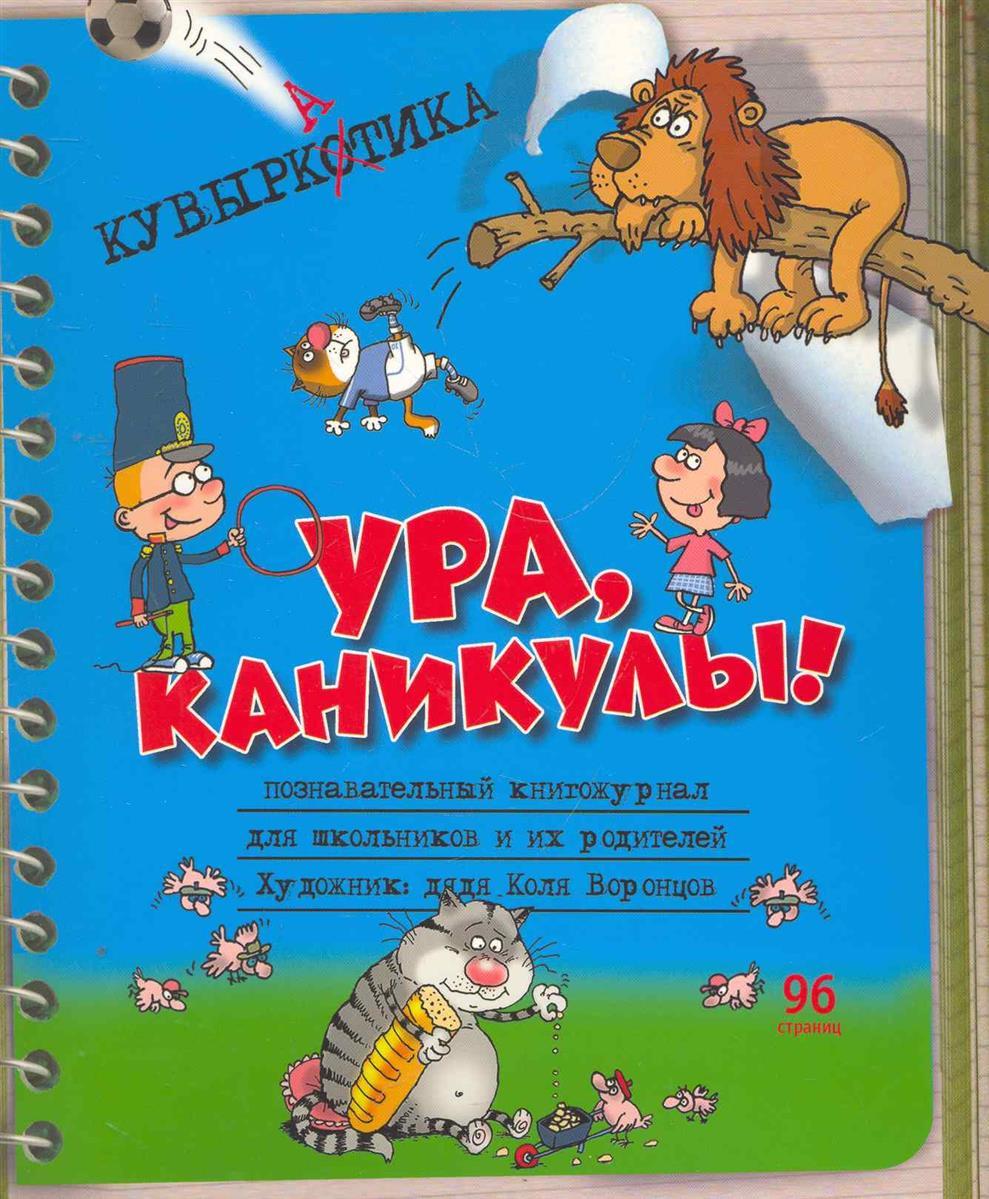 Воронцов Н. Кувыртика Познавательный книгожурнал воронцов н бродилки