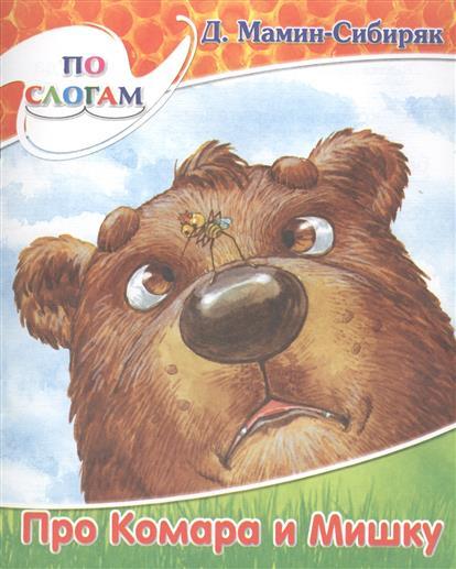Мамин-Сибиряк Д. Сказка про Комара Комаровича - длинный нос и про мохнатого Мишу - короткий хвост