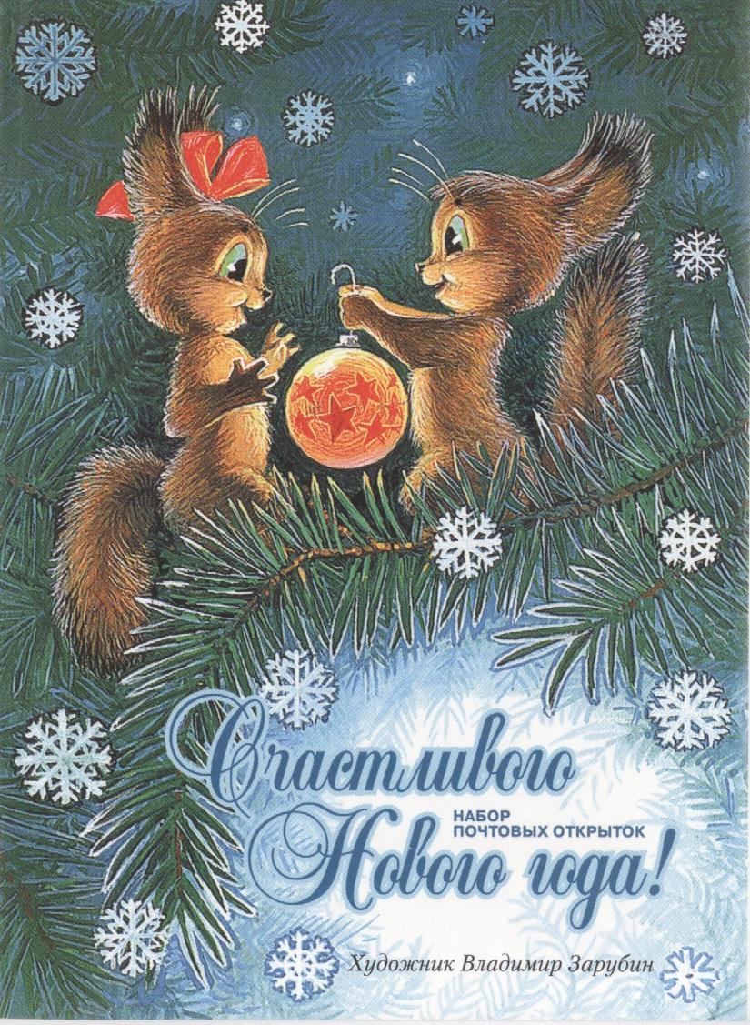 Счастливого Нового года! Набор открыток