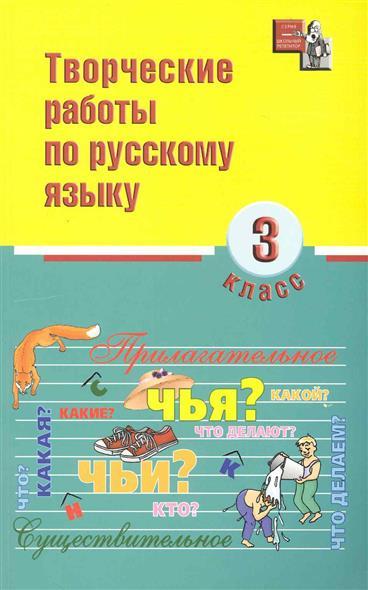 Родин И..: Творческие работы по русскому языку 3 кл
