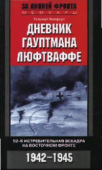 Дневник гауптмана люфтваффе