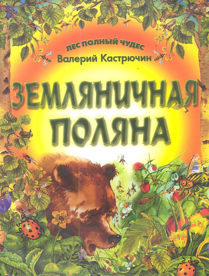 Кастрючин В. Земляничная поляна ISBN: 9789855495810 валерий кастрючин рыжий зубастик