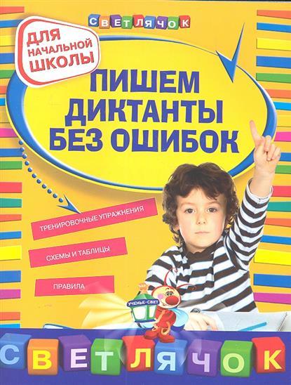 Пишем диктанты без ошибок Для нач. школы