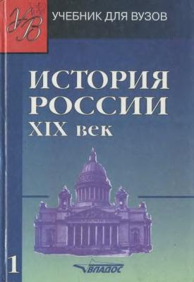 История России. XIX век. В 2 томах. Том 1