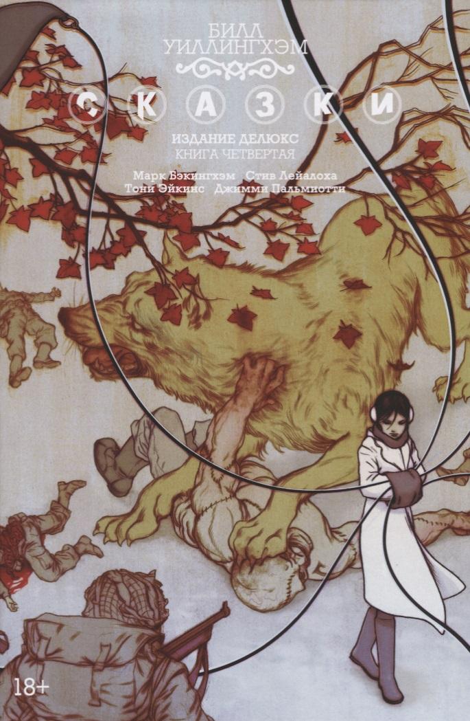 Сказки. Книга 4. Графический роман. Издание делюкс