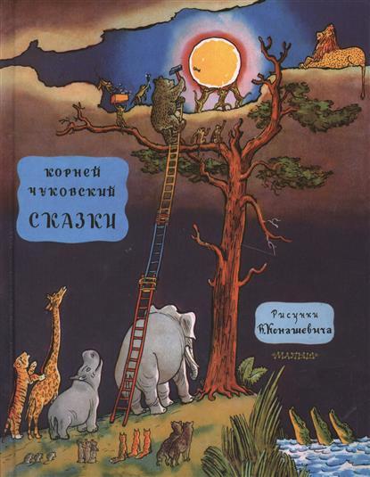Чуковский К. Сказки к и чуковский бармалей
