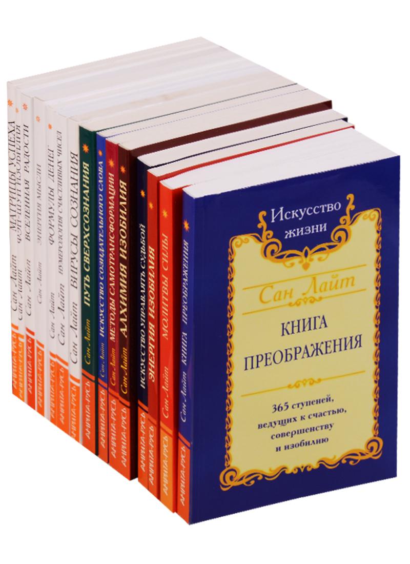 Сан Лайт (комплект из 15 книг)