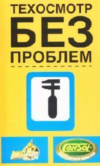Леонтьев Н. Техосмотр без проблем Правила проведения… леонтьев к н записки отшельника
