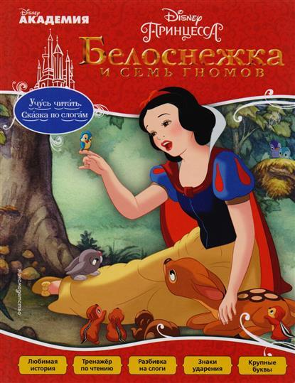 Жилинская А. (ред.) Белоснежка и Семь Гномов белоснежка и семь гномов куклу