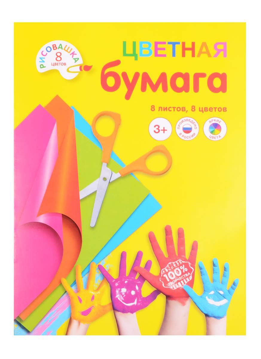Бумага цветная 08цв 08л А4 мелованная, двухсторонняя, на скрепке, Рисовашка