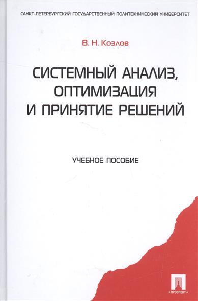 Системный анализ оптимизация и принятие решений Учеб. пос.