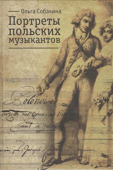 Портреты польских музыкантов. Очерки по истории польской музыкальной культуры