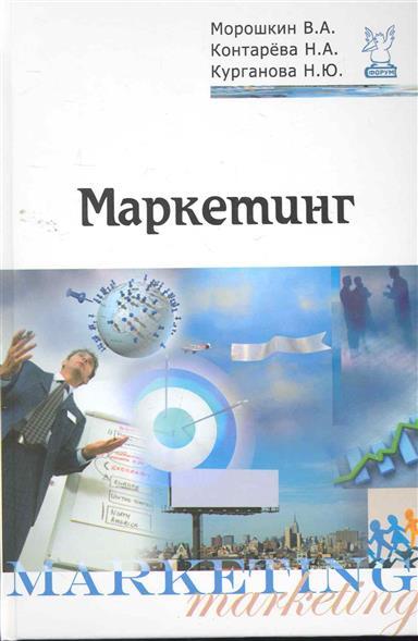 Морошкин В., Контарева Н. и др. Маркетинг Учеб. пос.