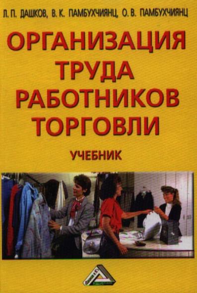 Организация труда работников торговли. Учебник. 5-е издание, переработанное и дополненное