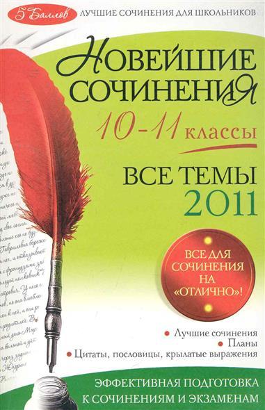 Новейшие сочинения 10-11 кл. Все темы 2011