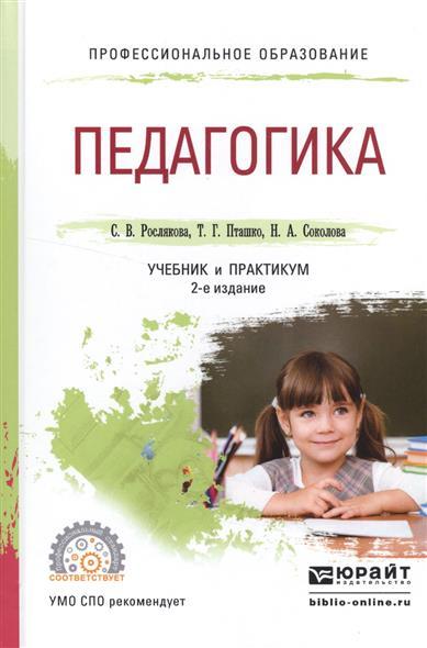 Педагогика. Учебник и практикум для СПО