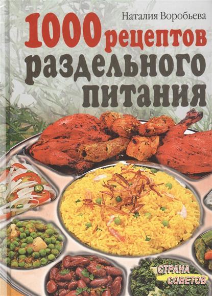 Воробьева Н. 1000 рецептов раздельного питания воробьева н м зимние чудеса