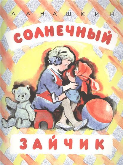 Анашкин А. Солнечный зайчик дмитрий леонов солнечный зайчик