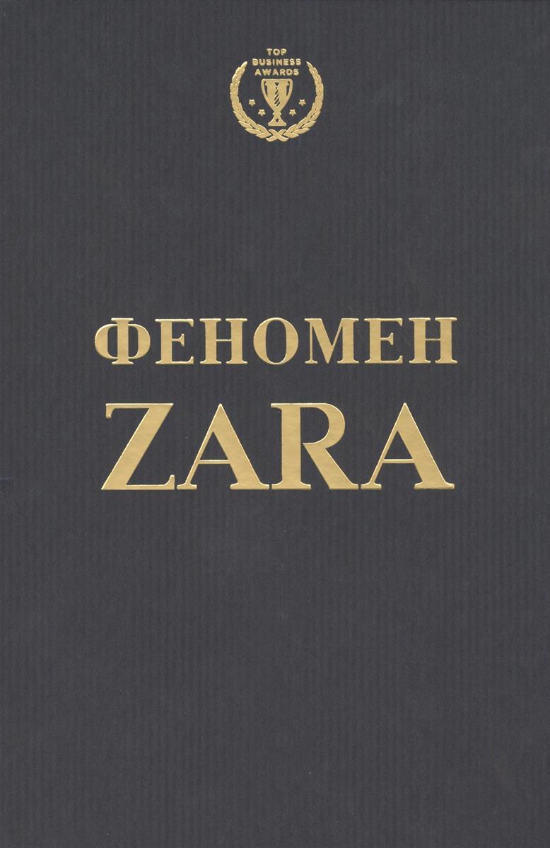 О`Ши К. Феномен ZARA женские сапоги zara 2014 3162 301