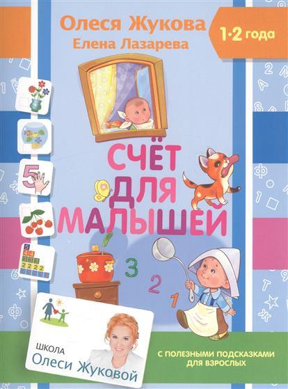 Жукова О., Лазарева Е. Счет для малышей. 1-2 года. С полезными подсказками для взрослых лазарева и лось в облаке