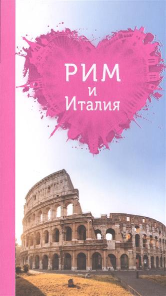 Тимофеев И. Рим и Италия для романтиков