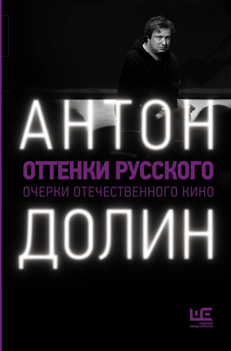 Оттенки русского. Очерки отечественного кино