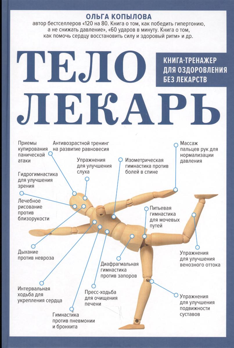 Копылова О. Тело - лекарь. Книга-тренажер для оздоровления без лекарств