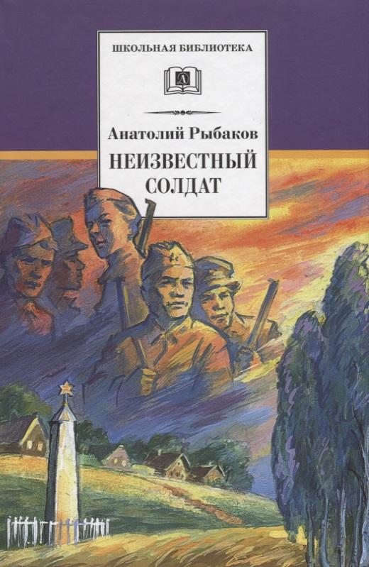 Рыбаков А. Неизвестный солдат объедков а неизвестный кубанев