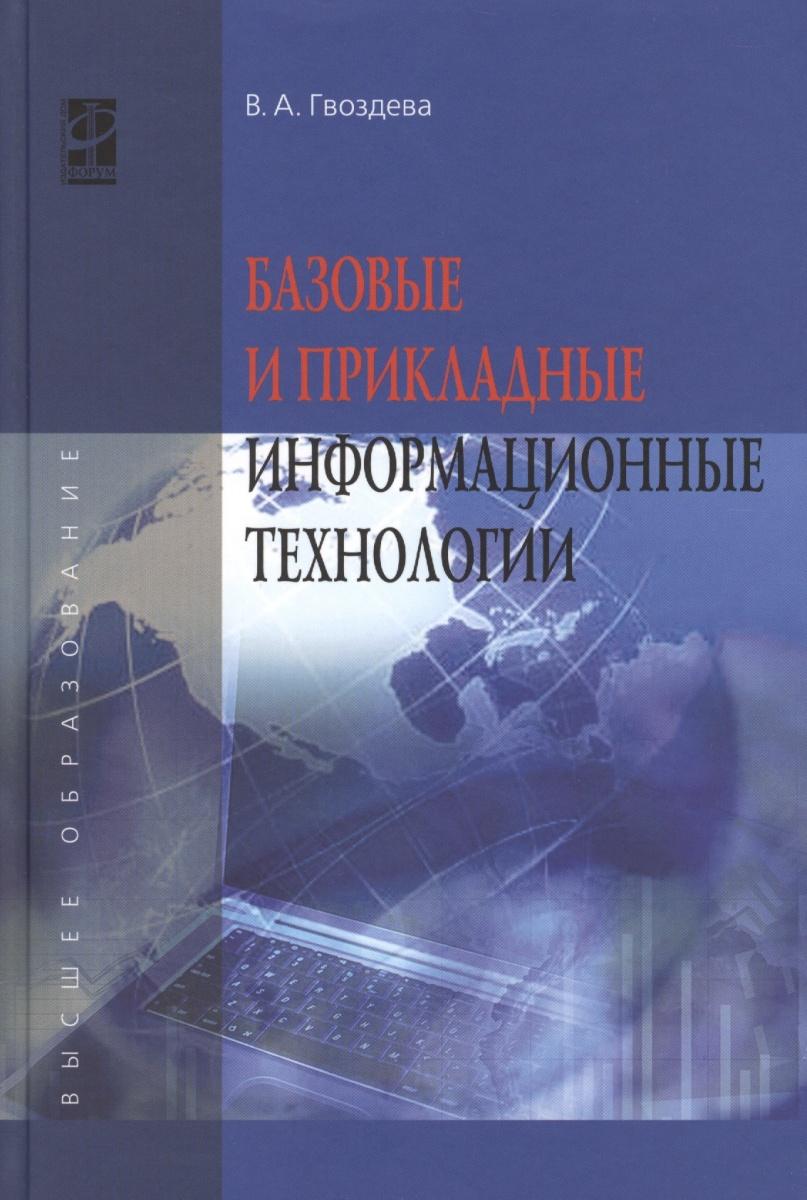 Фото - Гвоздева В. Базовые и прикладные информационные технологии в а гвоздева базовые и прикладные информационные технологии учебник