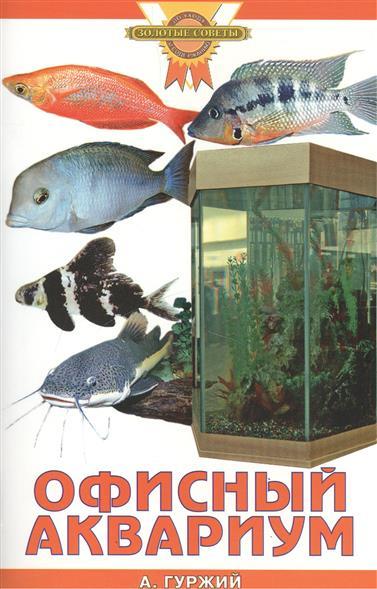 Гуржий А. Офисный аквариум а гуржий офисный аквариум