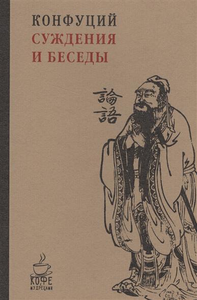 Конфуций Суждения и беседы суждения и беседы cdmp3